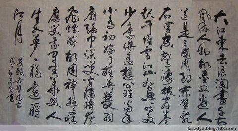 08书法46  6尺 - 董永西 - 宗山墨人的博客