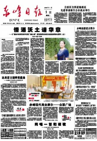 赤峰日报2008年7月1日头版头条
