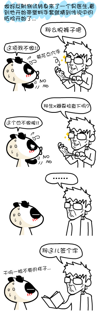 愚人节体检记 - 林无知 - nonopanda的博客