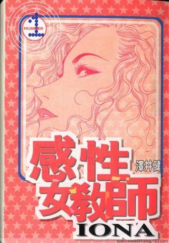 澤井健《感性女教师IONA》 - youlin - youlin的漫画阅读日志