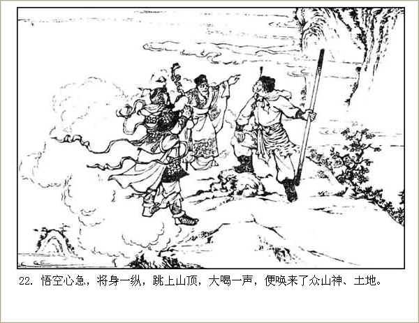 河北美版西游记连环画之十六 【火云洞】 - 丁午 - 漫话西游