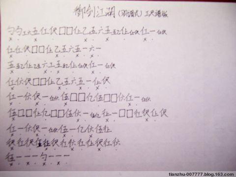 笑傲江湖(琴谱及萧谱)图片