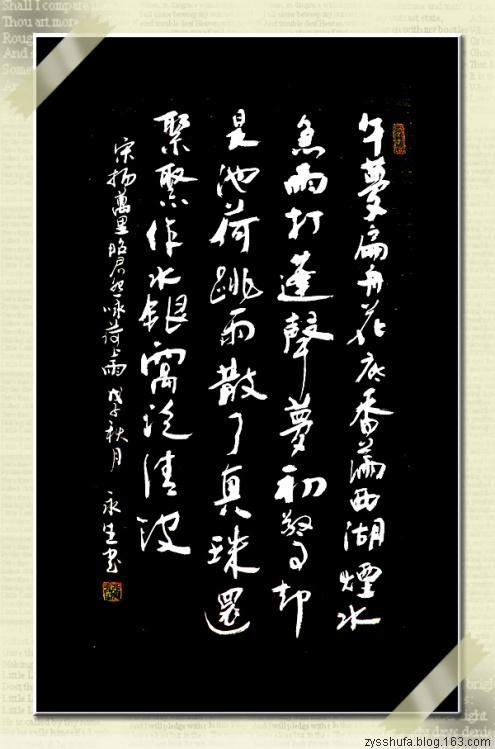【书法】 宋词欣赏 昭君怨 咏荷上雨 - 碳素墨人 -