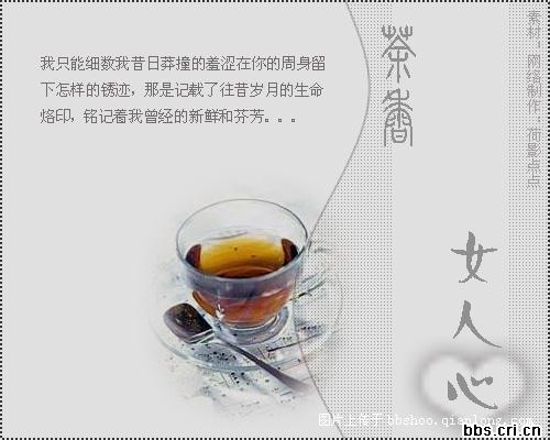 茶香女人心 - gelisi0106 - .