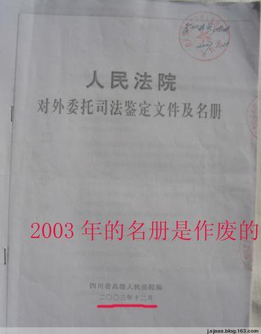控告法官枉法裁判2008.12.10 - 为尊严活着 - 网络反腐联盟圈主反腐工作室