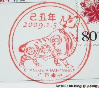 2009年《己丑年》中國邮票,牛年票 - 自邮龙 - 自邮龙天地