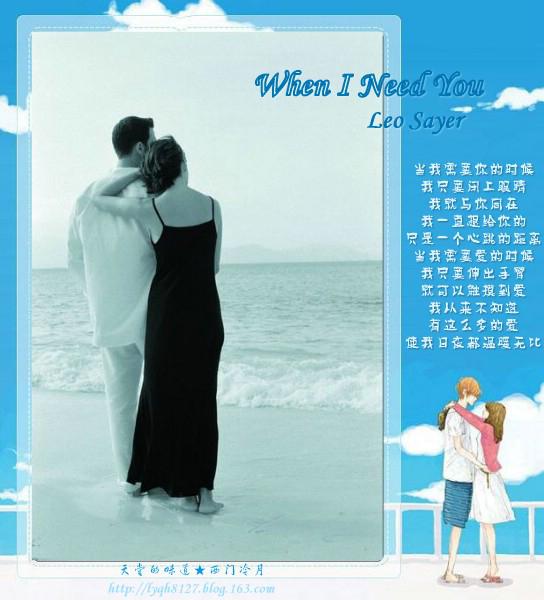 【醉心单曲】When I need you 当我需要你的时候 - 西门冷月 -                  .