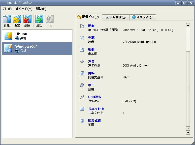 VirtualBox使用教程(有1.60的截图) - 雨中的冰 - 冰的博客,非一样的精彩!