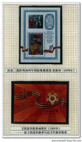 苏联小型(版)张欣赏(一) - zhoushaoqi47 - 我的博客