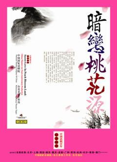 话剧《暗恋桃花源》之观感A -- 剧本篇, 20080202