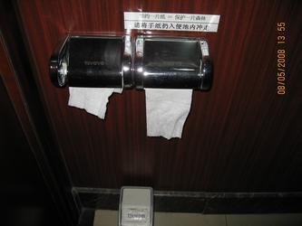 北京大学女厕所里的文明 20080508