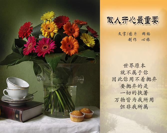 好心态 + 好心情 + 好习惯 + 合理膳食 + 科学保健 = 好身体 ; - 雪梅574461 - xuemei574461的博客