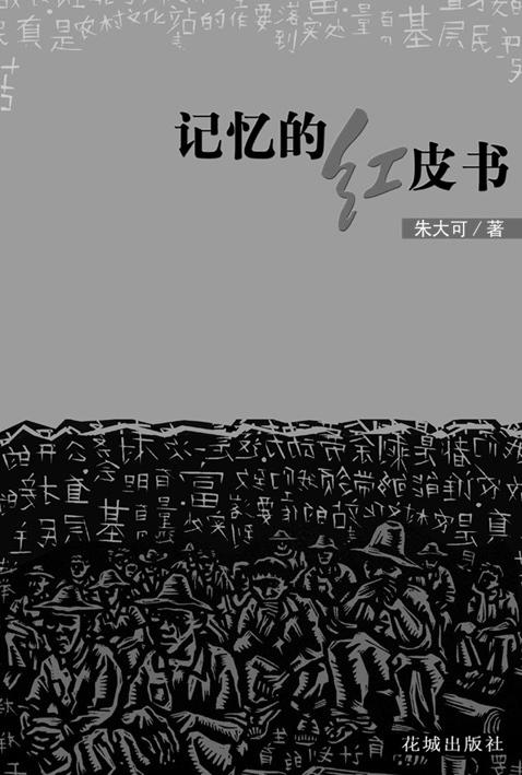 上海书展: 朱大可与读者见面会 - 朱大可 - 朱大可的博客