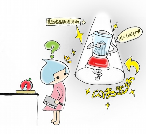 果汁泪 - 珍居 - 珍居乐园