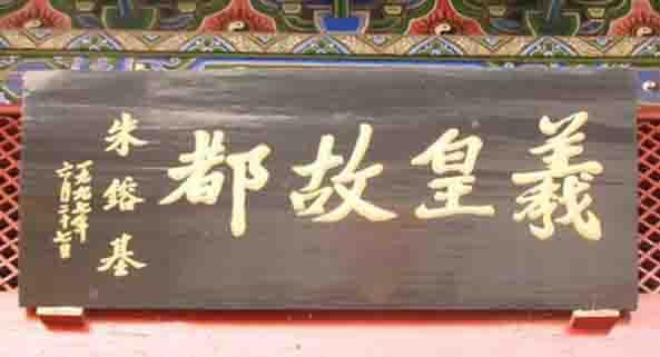 名家題匾集錦 - 相伴一生 - 相伴一生的博客