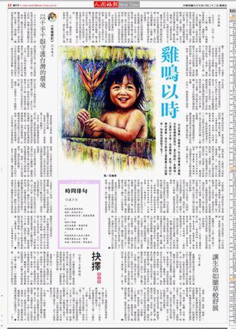 讓生命如蘭草般舒展(台湾《人间福报》8.22) - 纤云拂月 - 纤云拂月
