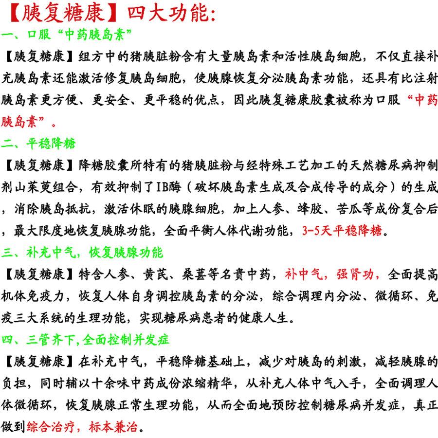 中医治疗糖尿病偏方(2) - 梦想成真 - 梦想成真