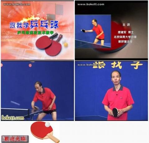 【教你打乒乓球】北京体育大学唐建军博士 - 清风徐来 - 善于发现美丽,乐于分享快乐!