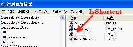 教你一个去除桌面快捷方式小箭头的简单方法 - ok -         OK之家