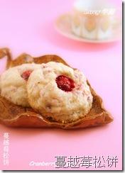 蔓越莓松饼