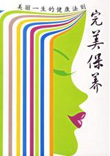 完美保养:美丽一生的健康法则[转] - 舒馨馥子 - 做书香少年点灯人, 让书香美丽我人生!