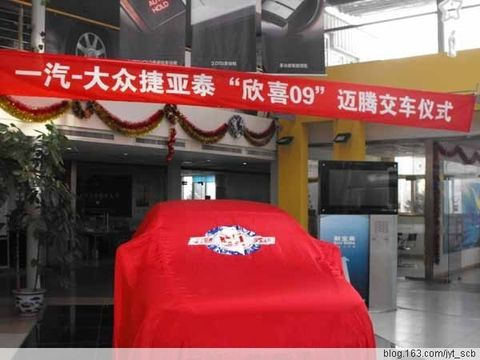 一汽 大众捷亚泰 欣喜09 迈腾交车 开启 09欣喜销售 jyt 高清图片