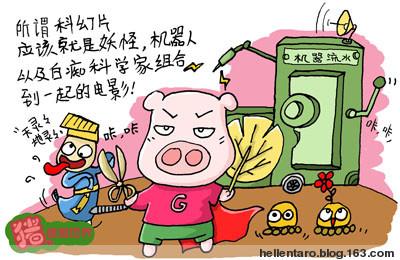 【猪眼看电影】科幻片的定义 - 恐龟龟 - *恐龟龟的卡通博客*