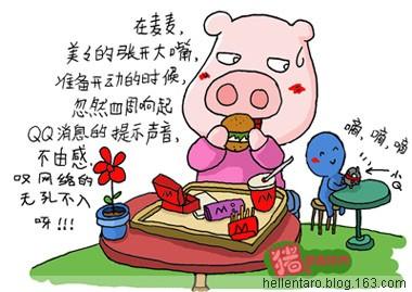 【猪眼看生活】无处不在的网络 - 恐龟龟 - *恐龟龟的卡通博客*
