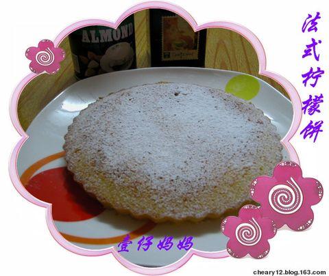 法式柠檬蛋糕 - cheary12 - 爱烹饪、爱生活、更爱我的家