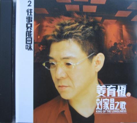 我的CD架之姜育恒 - 青青子晋 - 遗弃的声音又响起了