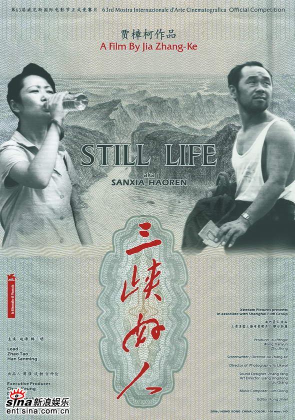 《三峡好人》贾樟柯角逐金狮之作 - 天使哥哥 - 天使论坛