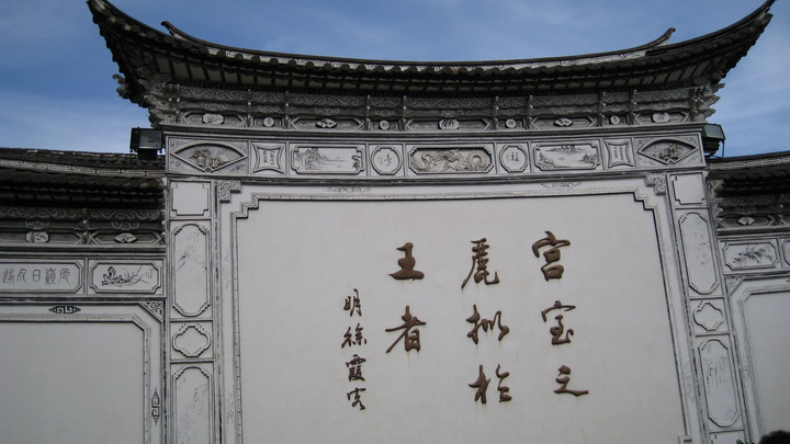 丽江 - moon - 采菊东篱下 悠然见南山