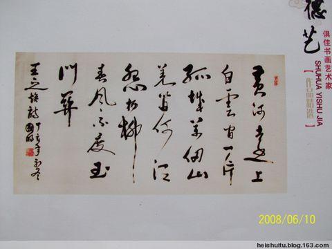 引用 书法二幅 - 明源斋主 - hei.shuitu的博客