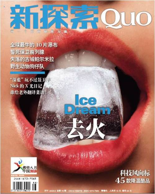 2008年8月号——去火 - 新探索 - 新探索QUO杂志