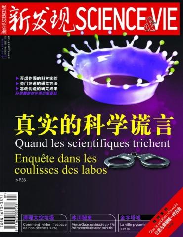 《新发现 SCIENCE  VIE》2009年1月号(总第40期) - 新发现 - 《新发现》杂志官方博客