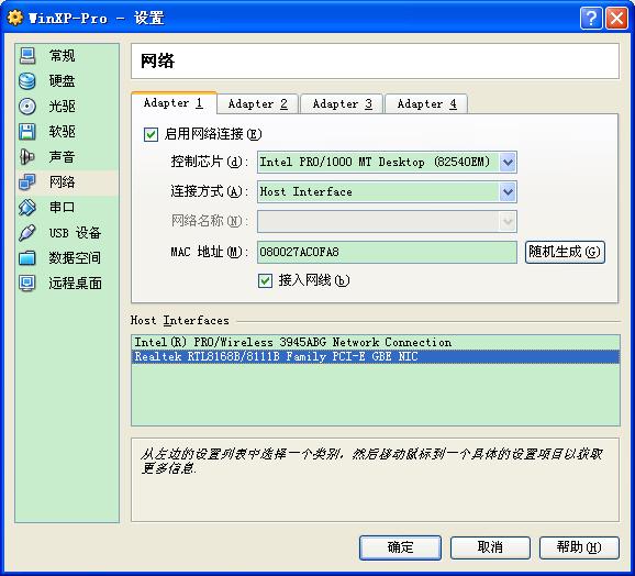 VirtualBox中实现虚拟机与宿主机的网络桥接图解 - 老余 - 老余