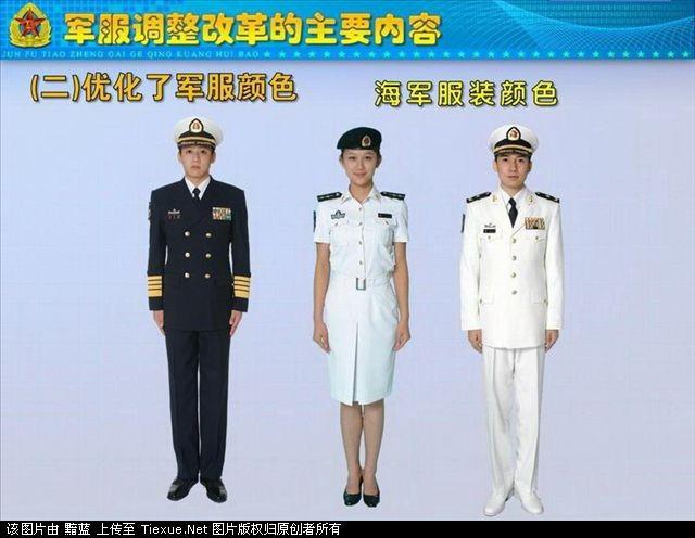 07式陆军军装——陆军上校   07式海(左)陆(中)空(右)军将军服 图片