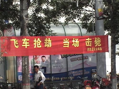 邢台:飞车抢劫,当埸击毙 - xt5999995 - 赵文河的博客