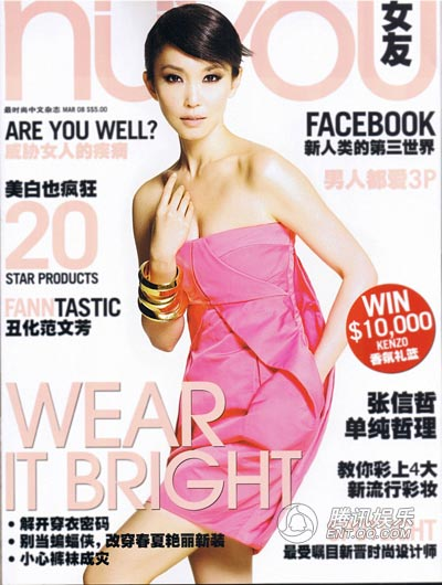 范文芳拍杂志封面 早春服饰展现优雅气质 - 水无痕 - 明星后花园