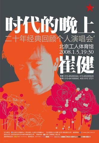 崔健2008时代的晚上个人演唱会将于1月5日晚19:30在北京工人体育馆举行 - luoyonghao - 罗永浩的博客
