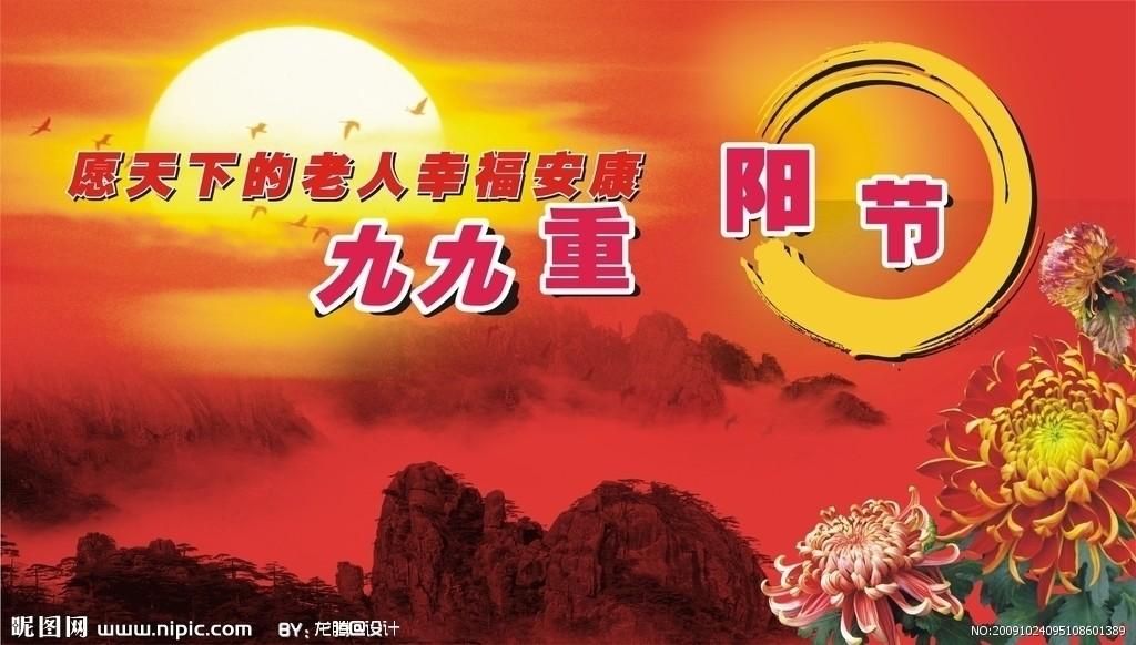 【编荐】欢度重阳节组图 - 蓝天 - 夕阳正红 魅力无穷 尊严活着 潇洒人生
