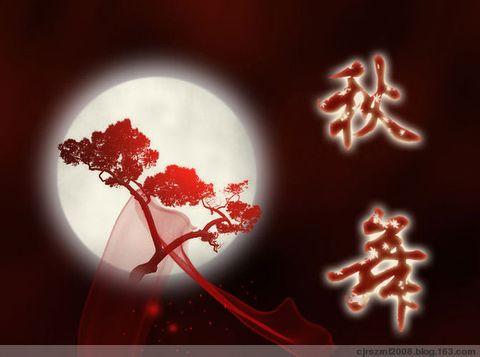 【转载】秋舞(原创) - 须弥山 - 我的宗教是科学