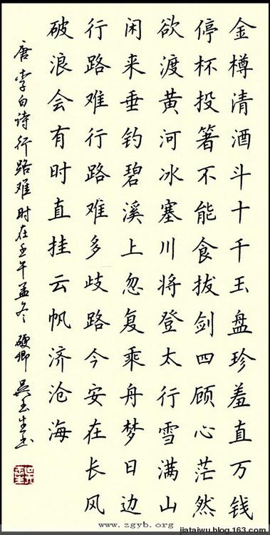 我所欣赏的硬笔书法名家 - 云蒙山人 - MY飬源齋