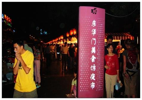 9月5 6日于北京 第一次使用数码相机