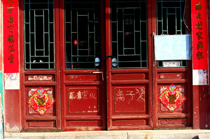 (原创摄影)有春联的门 - 刘炜大老虎 - liuwei77997的博客