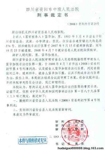196、安岳特大新闻:雷华加  胡代国赢了  - hudaiguo888888 - 胡代国的博客