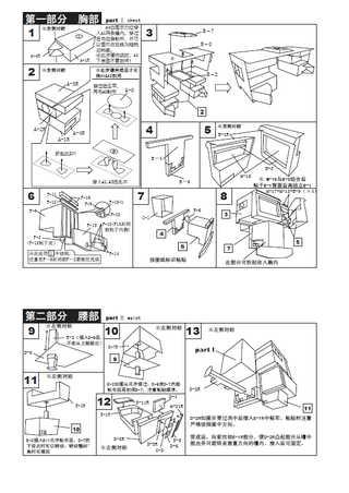 新年好几天了…… - bataf - 纸制变形金刚作坊