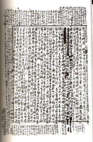 《容安馆日札》第三百三十三则(范旭仑整理) - 钱锺书先生生平与学术研究 - 钱锺书先生生平与学术研究
