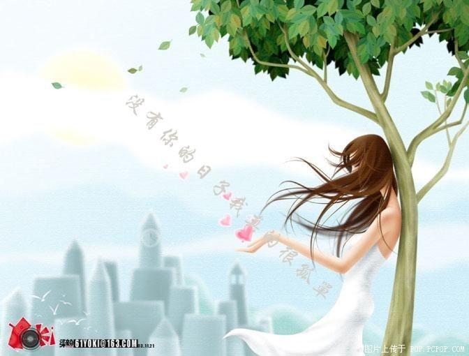 没有你的日子我真的好孤单 yuanxueyu4361036 牧马人