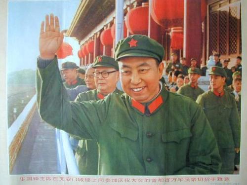 华国锋同志你永远活在我们心中 - 今生有你 - wlq19580 的博客